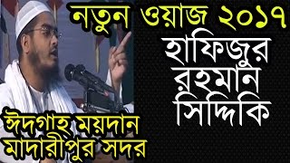 Hafizur Rahman Siddiki Waz 2017 | Date 17/03/17| New Bangla Waz 2017| Madaripur, Bangladesh