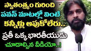 Pawan Kalyan Independence Day Wishes To All | Janasena Party | Top Telugu Media