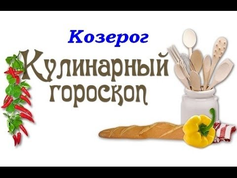 Кулинарный гороскоп Козерог 22 12 20 01