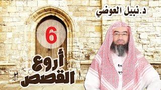 أروع القصص الحلقة 6 قصة طالوت وجالوت الشيخ نبيل العوضي