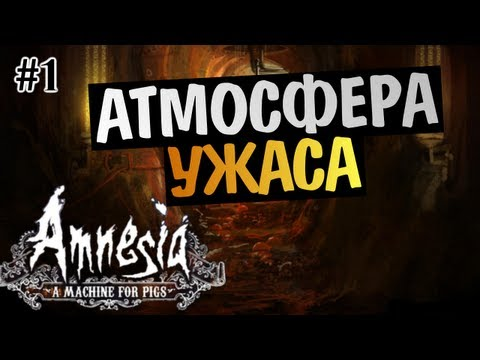 Amnesia: A Machine for Pigs | Ep.1 | Дети, Глюки, Свиньи