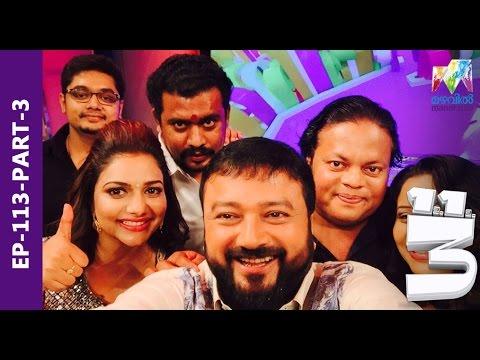 Onnum Onnum 3 Ep 113 Part 3 I 113th episode celebrations with Jayaram I Mazhavil Manorama