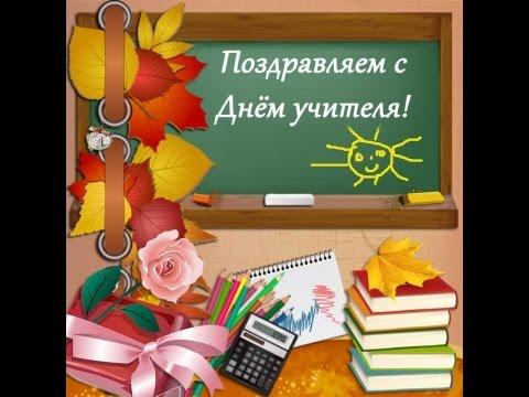 Поздравления с днём учителя для учителя технологии