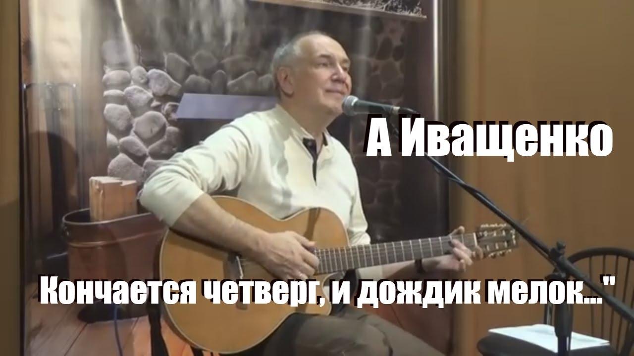 aleksey-ivashenko-konchaetsya-chetverg