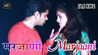मरजाणी | Marjaani  | Haryanvi DJ Song 2016 | Laadla Jaji King | TR Panipat