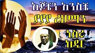 Ijocen Ansice Yaa Rahaman - Mohammed Awel Salah - Amharic Neshida