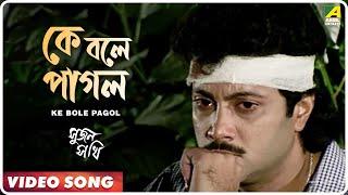 Ke Bale Pagol Se | Sujan Sakhi | Bengali Movie Song | Indrani Sen