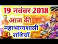 #224-आज की महाभाग्यशाली राशियाँ 19 नवंबर 2018,सोमवार की महाभाग्यशाली राशियाँ #Aacharya_Guruji