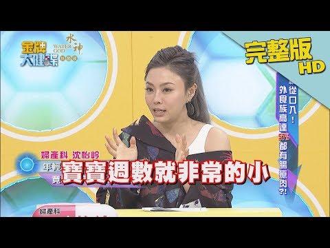 台綜-金牌大健諜-20180924-禍從口入!外食族高達57%都有腸瘜肉肉?!