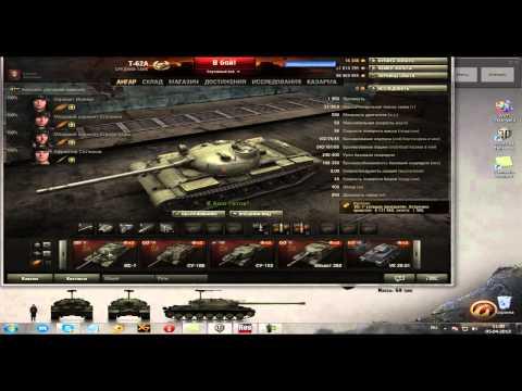 Взлом World of Tanks на голду , опыт и кредиты Патч 08.5 РАБОТАЕТ смотреть онлайн