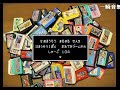 【実況】俺的ゲーム夜話 #104-1 百の世界の物語