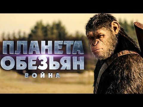 Планета обезьян 3: Война 2017 [Обзор] / [Трейлер 3 на русском]