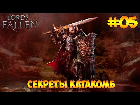 Lords Of The Fallen #05 - Секреты катакомб