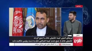 MEHWAR: Forced Marriages In Afghanistan Discussed/محور: بررسی فرهنگ بد دادن دختران در افغانستان