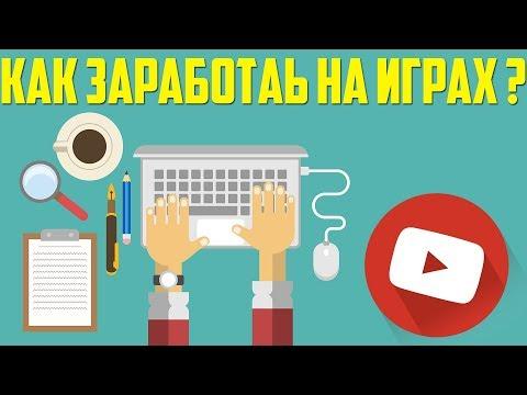 Ютуб канал как заработать в интернете