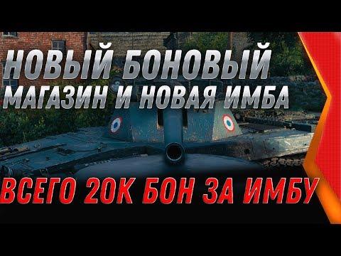УРА ЗАМЕНА ТАНКОВ ЗА БОНЫ, НОВЫЙ БОНОВЫЙ МАГАЗИН И ЧЕРНЫЙ РЫНОК НА НОВЫЙ ГОД WOT 2020 world of tanks