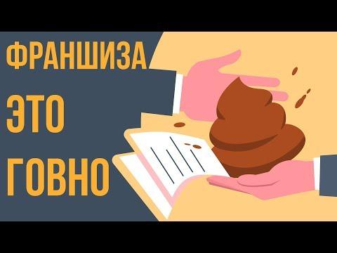 Вся правда о франшизах в России. Стоит покупать франшизу? Открытие бизнеса по франшизе.