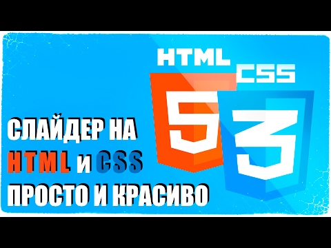 Как сделать слайдер для сайта на HTML+CSS
