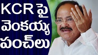 Venkayya Naidu Play Jokes on CM KCR ll 2day 2morrow