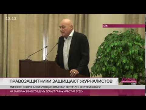 Владимир Познер о том, почему кабельные операторы отключили ДОЖДЬ