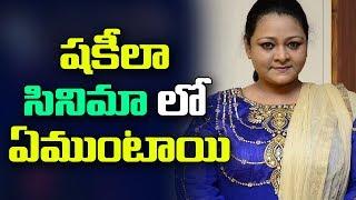 షకీలా సినిమా లో ఏముంటాయి | Shocking Revealed about Shakeela Biopic