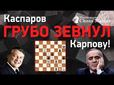 Каспаров ГРУБО ЗЕВНУЛ Карпову! Чемпионат мира по шахматам 1987, 23 партия