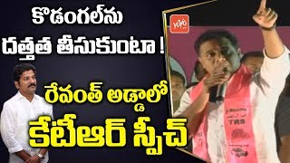KTR Excellent Speech | TRS Public Meeting In Kodangal | Telangana Elections | Revanth Reddy | YOYOTV