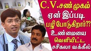 Jayalalitha treatment and cv shanmugam speech – the real truth behind sasikala advocate tamil news
