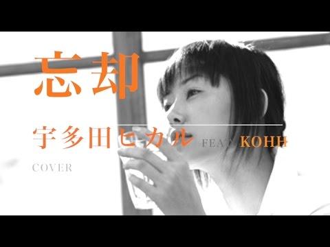 「忘却」 Featuring KOHH(Full Ver.) / 宇多田ヒカル Cover(歌詞付き) ニューアルバム「Fantôme」収録曲#09 Utada Hikaru by デヴィッド健太
