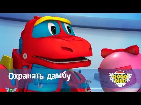Команда ДИНО - Серия 18 - Охранять дамбу