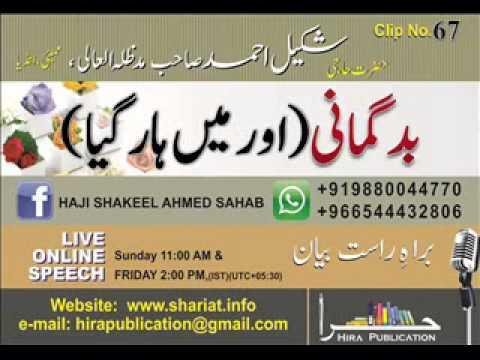 Haji Shakeel Ahmed Sahab clip No 67