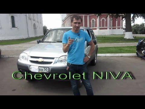 Честный тест драйв Шевроле-Нива