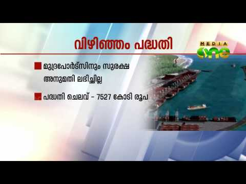 After 25 Years, Kerala to Ink MoU for Vizhinjam Port