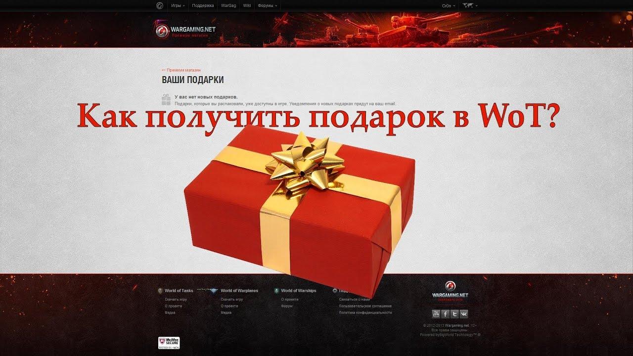 За подарками всем сервером
