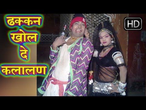 ढक्कन खोल दे कलालन || Dhakkan Khol De Kalalan || Rani Rangili,Ratan Kudi || Hot Rajasthani