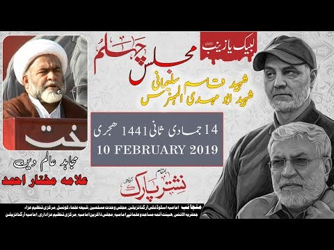 Chelum Shaheed Qasim Sulemani   Allama Mukhtar Ahmed   9 February 2020