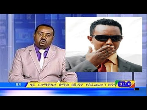 Breaking News about Teddy Afro EBC Interview