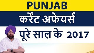 Punjab पंजाब Current Affairs January to December Complete 2017 for all Punjab state exams in Hindi