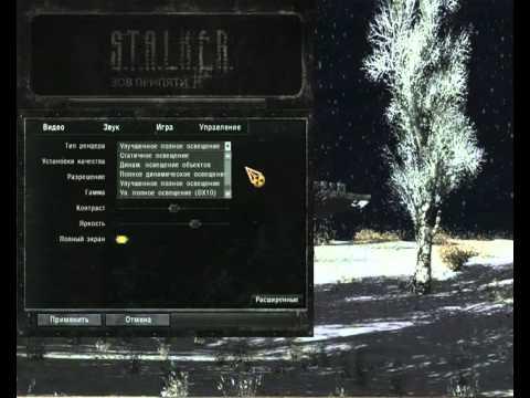 Как сделать чтобы игра не вылетала сталкер видео