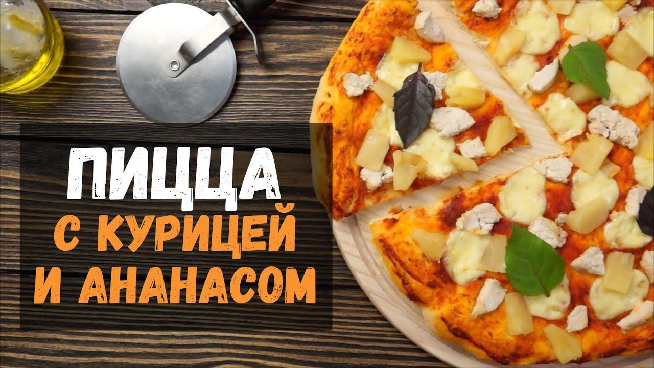 Пицца с ананасом и курицей рецепт пошагово