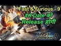 The Fast And The Furious 9 | Movie Release Date | Vin Diesel | Dwayne Johnson
