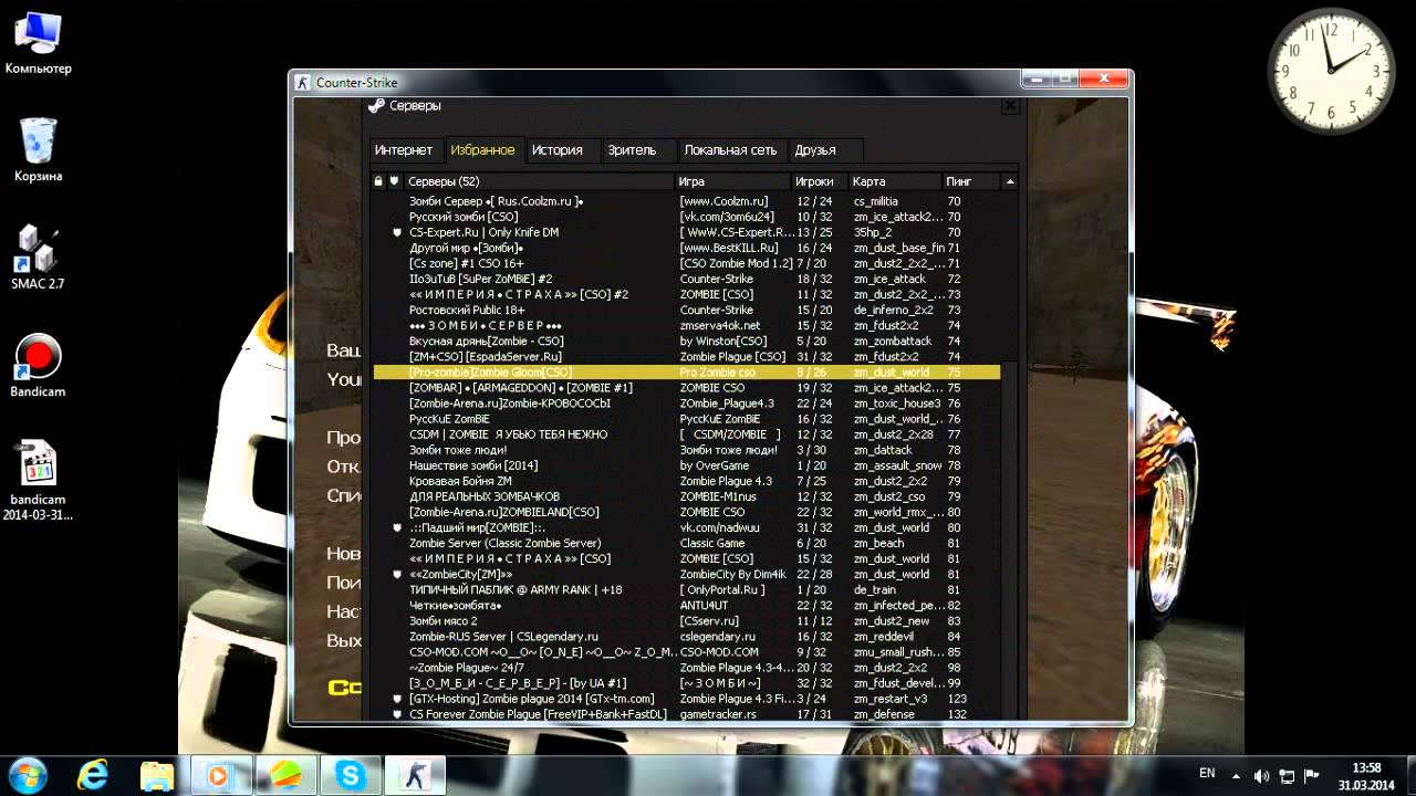 Взлом админки cs 1.6 сервера через программу.