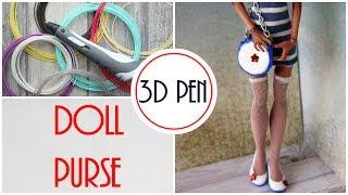 How To Make Doll Purse Bag 3d pen Easy / Monster High, Barbie, Bratz / DIY Handmade Craft Tutorial