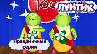 Ютуб лунтик 3 сезон
