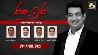Rathu Ira 2021-04-29