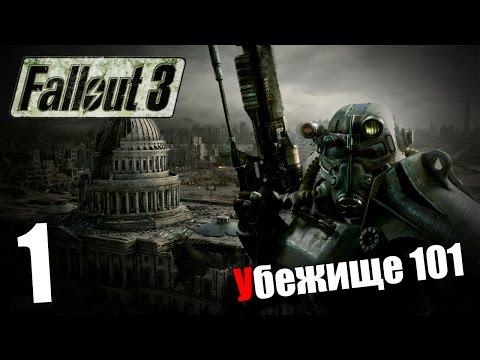 Поиграем в Fallout 3 #1 - Убежище 101