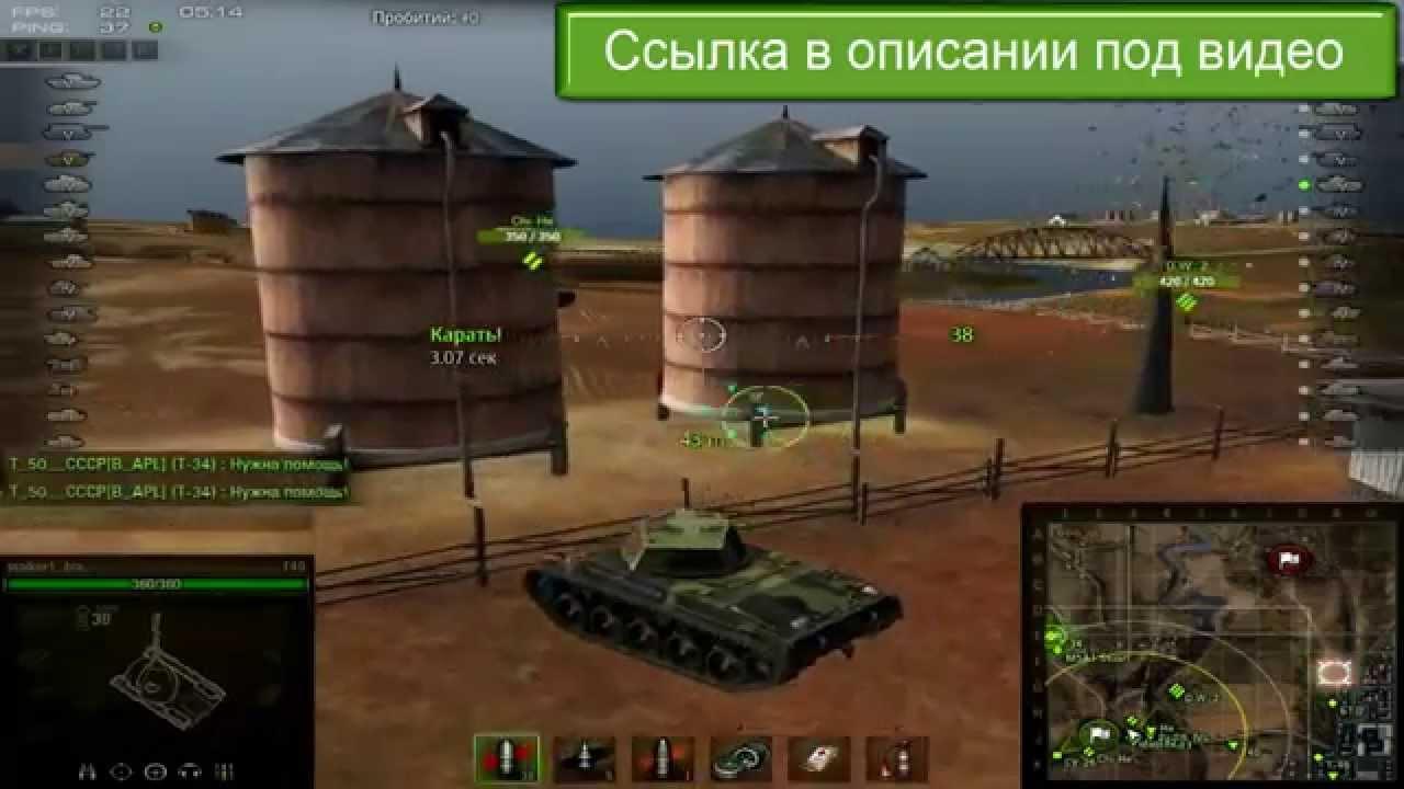 """онлайн бот для world of tanks """" Моды Wargaming"""
