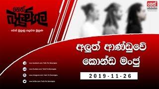 Neth Fm Balumgala 2019-11-26