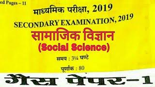 Class 10th Social Science Gas Paper 1/Rajasthan Board 10th Science Paper /सामाजिक विज्ञान पेपर/