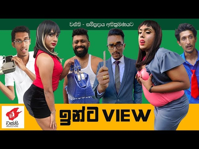 Interview  - Wasthi Productions thumbnail